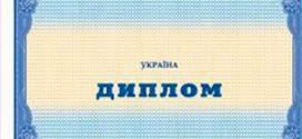 На Тернопільщині у директора ліцею виявився фальшивий диплом про вищу освіту