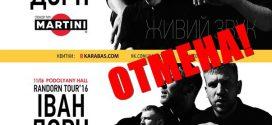 Російськомовні артисти вже самі відмовляються від концертів у Тернополі