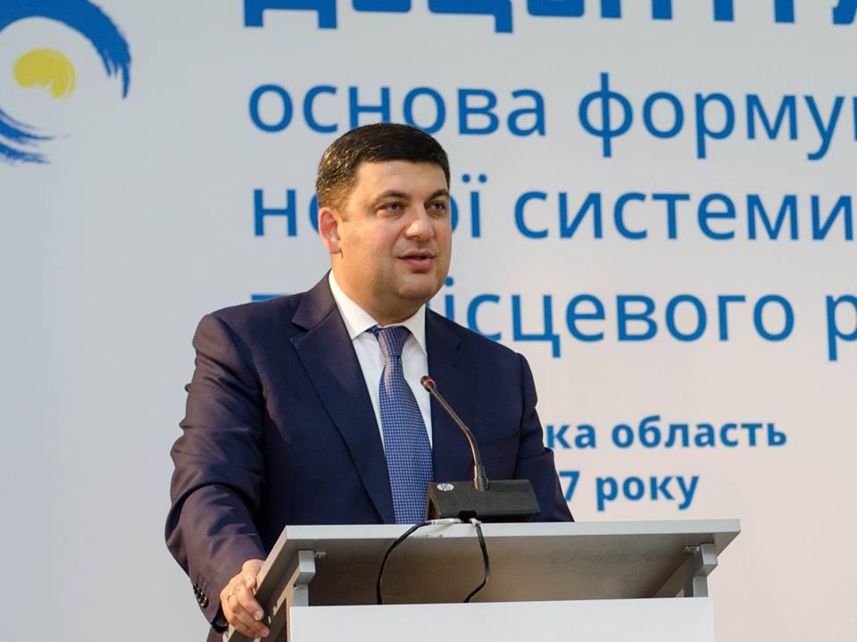Гройсман Тернопільщина