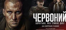 """Тернополян запрошують на допрем'єрний показ історичного блокбастера """"Червоний"""""""