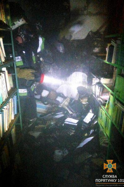 бібліотека пожежа