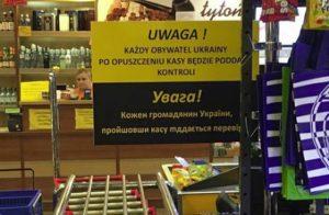 Польща заробітки крадіжки