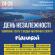 Як Тернопіль відзначатиме День Незалежності та День міста у 2018-ому? (перелік заходів)