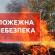 На Тернопільщині чотири дні буде надзвичайна пожежна небезпека 5-го класу