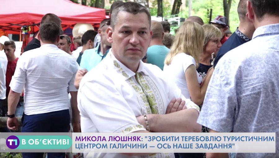 Микола Люшняк