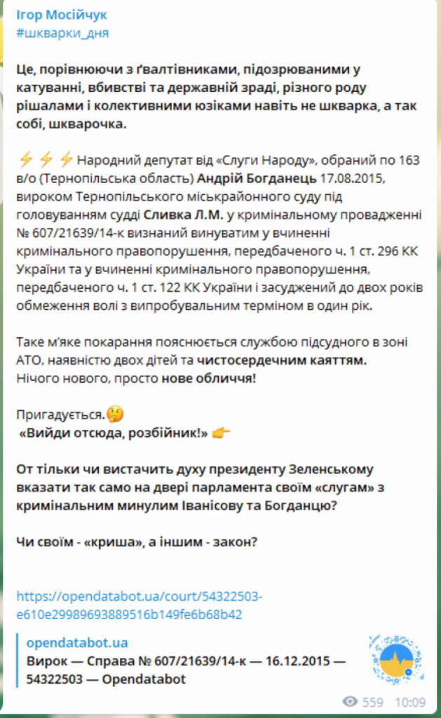 Богданець, кримінал, Мосійчук