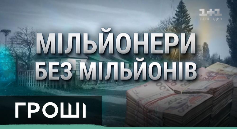 мільйонери на Тернопільщині