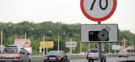 Водіям, які перевищують швидкість, будуть надсилати SMS