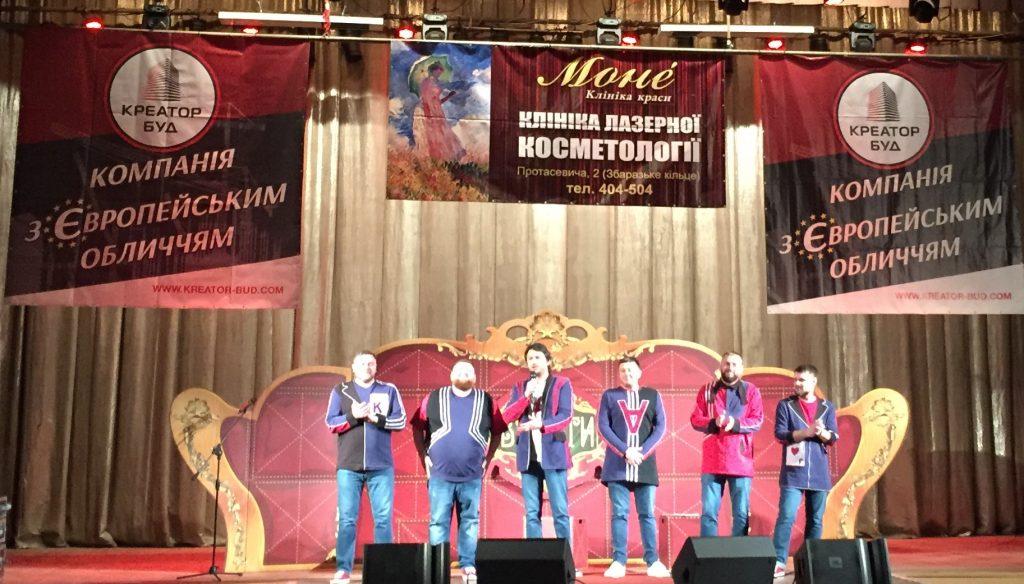 Вар'яти-шоу у Тернополі