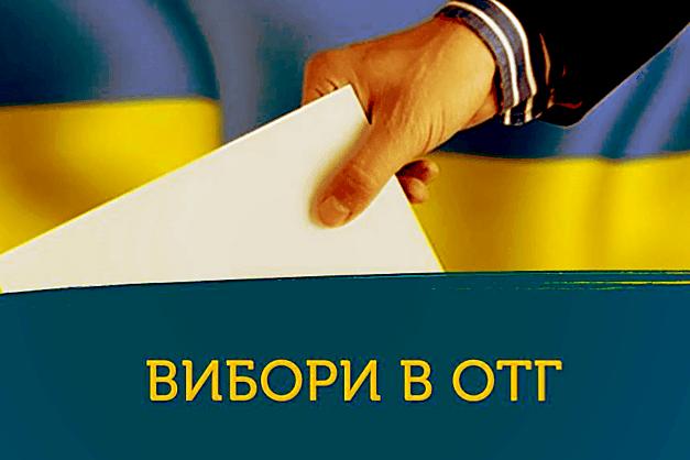 вибори в отг