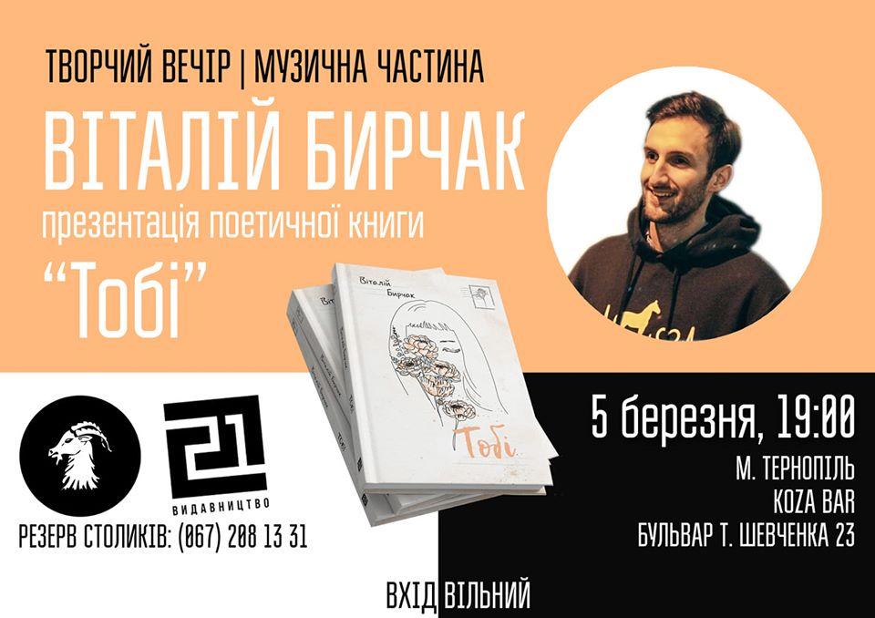 Віталій Бирчак