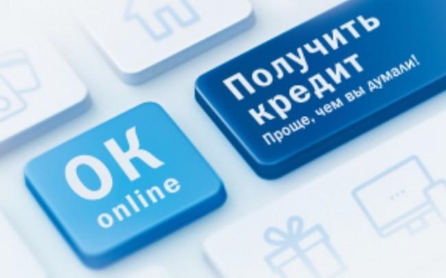 Микрозаймы от МФО: как оформить кредит онлайн? | Терноград