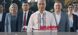 ТВК зареєструвала Леоніда Бицюру кандидатом на посаду міського голови Тернополя
