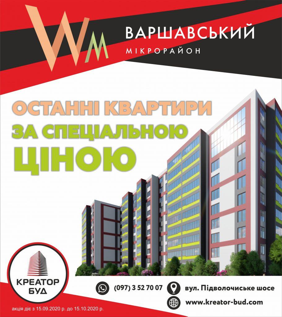 купити квартиру у Тернополі