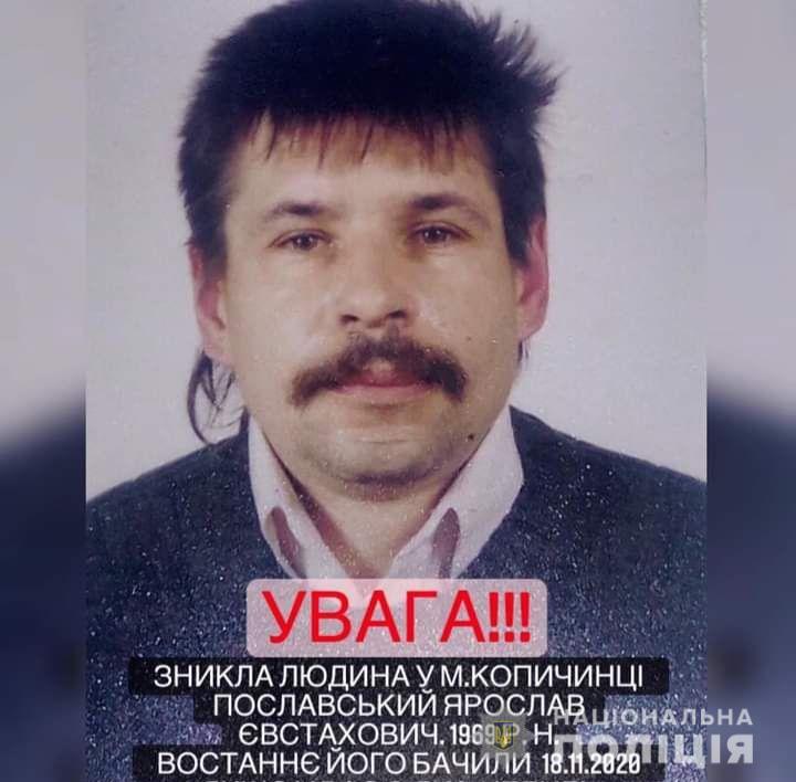 Пославський Ярослав