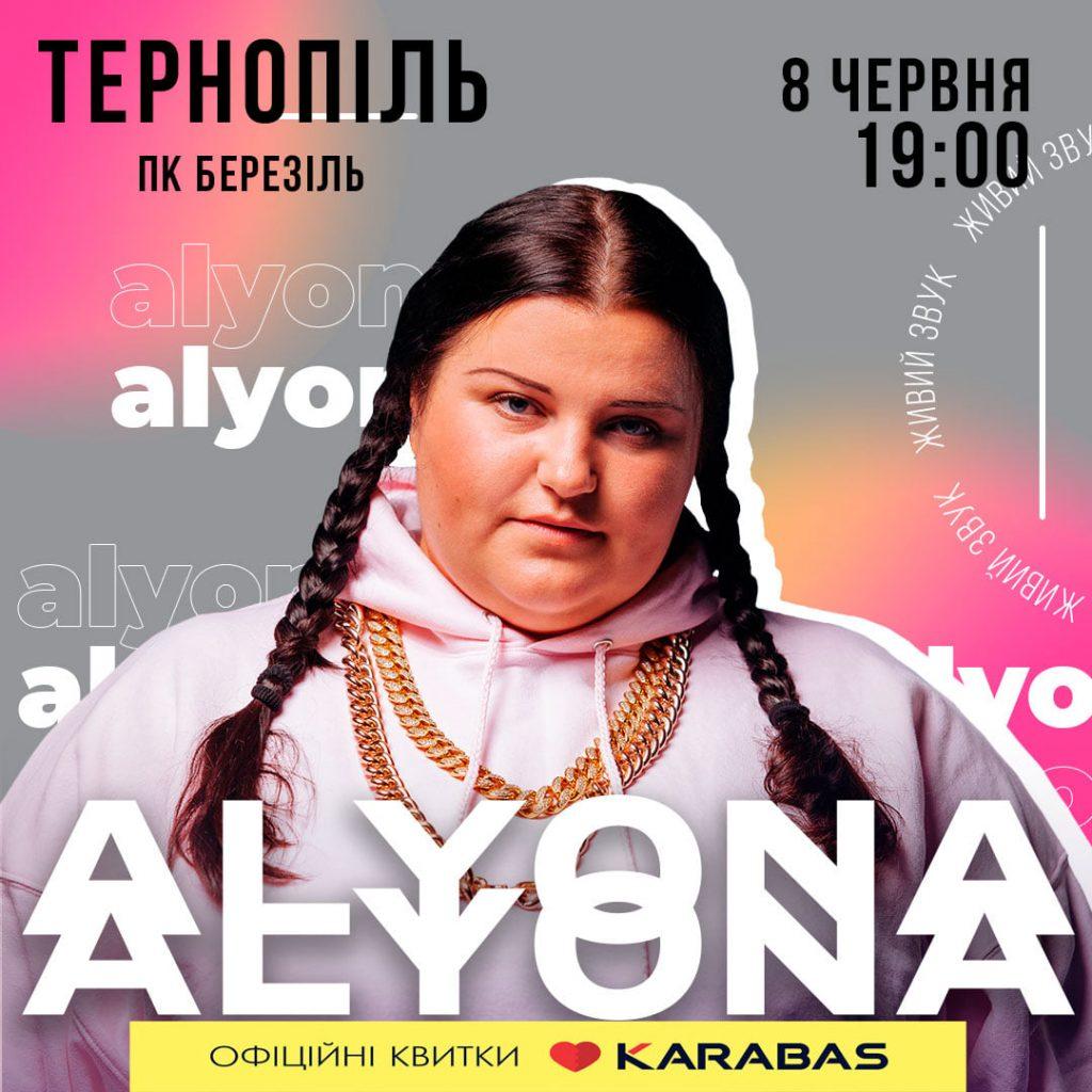 Альона Альона