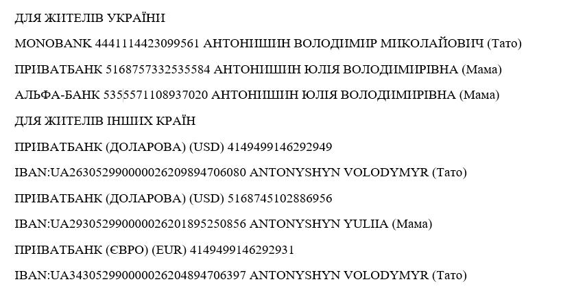 рахунки для допомоги, Максим Антонишин