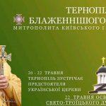 Епіфаній у Тернополі