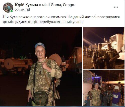 Юрій Кульпа, Конго