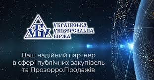 Українська Універсальна біржа
