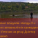 <strong>Трагедія на Тернопільщині: двох дітей, які зникли під час рибальства, знайшли мертвими</strong>