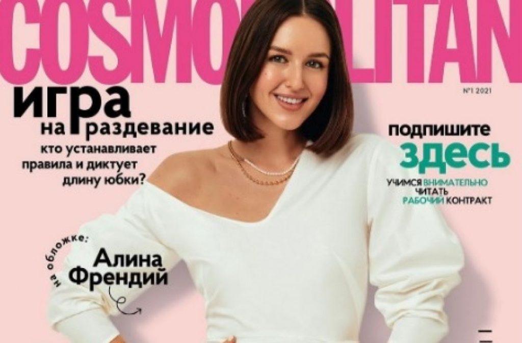 Аліна Френдій