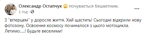 Олександр Остапчук, новини Фейсбук