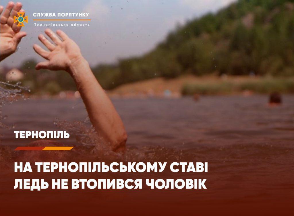 новини Тернополя, утоплення, порятунок