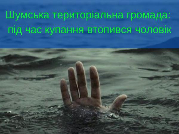 утоплення, новини Тернопільщини