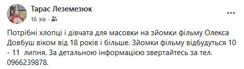 Тарас Леземезюк, зйомки фільму