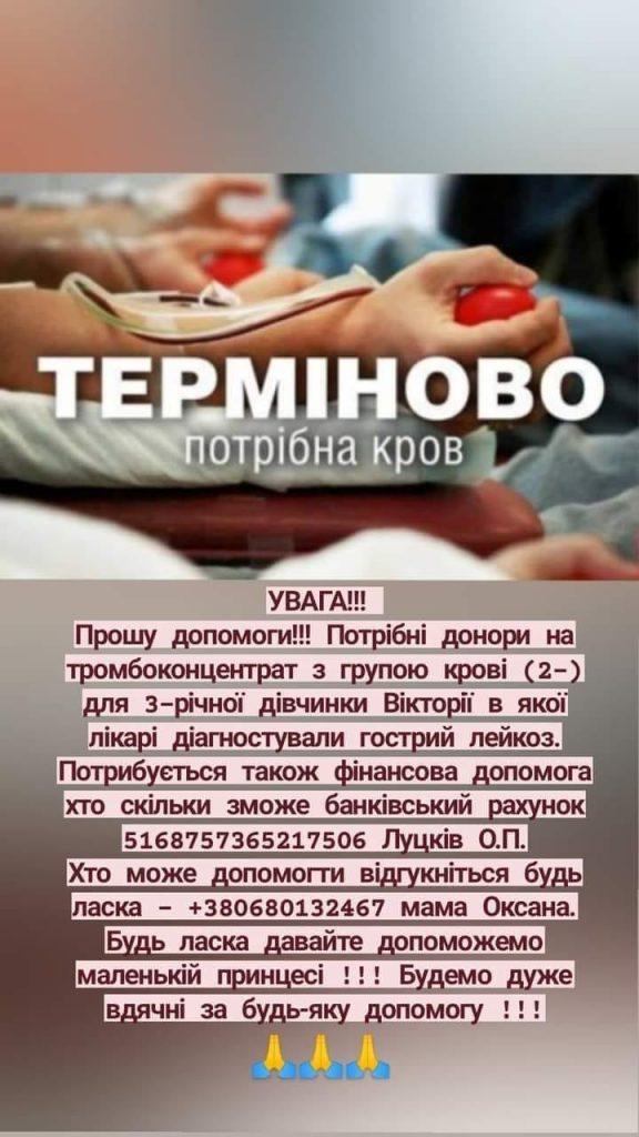 донор, Теребовля