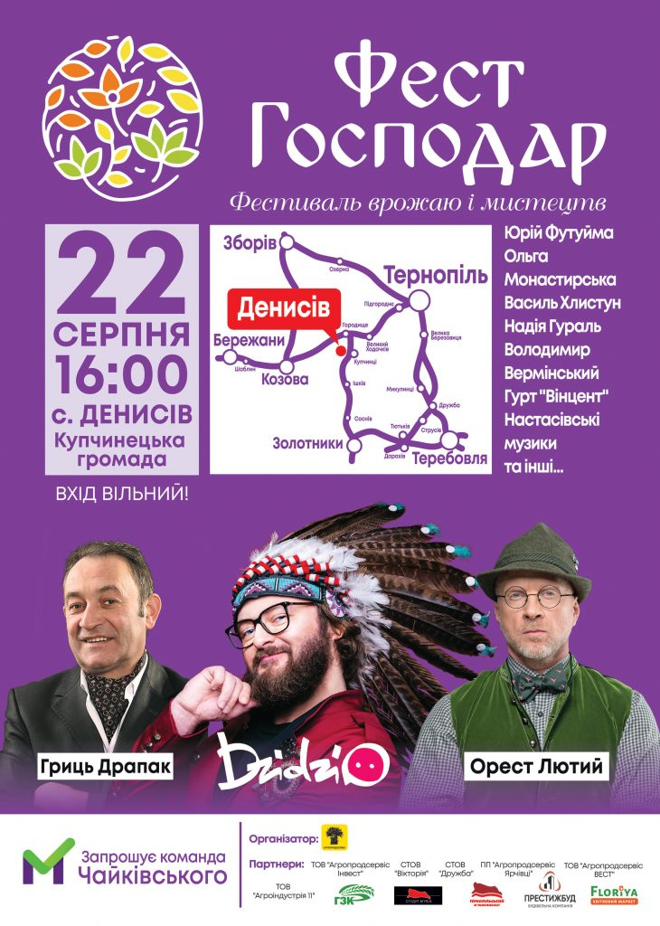 Фест Господар - 2021, Денисів