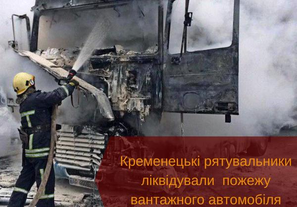 вантажівка, пожежа у Кременці