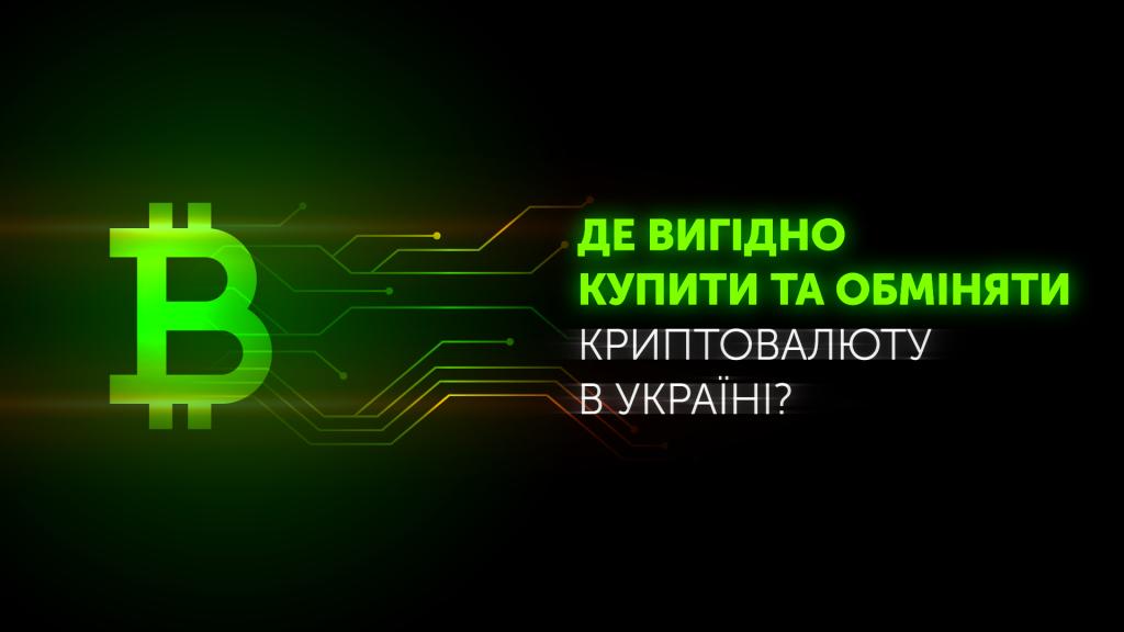 криптовалюта в Україні