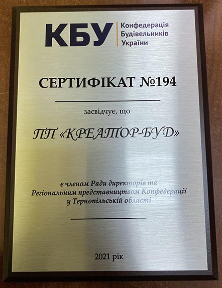 сертифікат Креатор-Буд